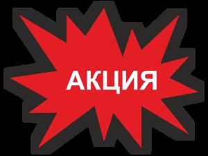 1464081421_akciya